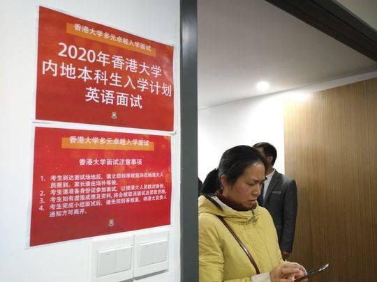 """""""就一篇文章谈你的看法"""" 香港大学多元卓越入学计划面试18日举行"""