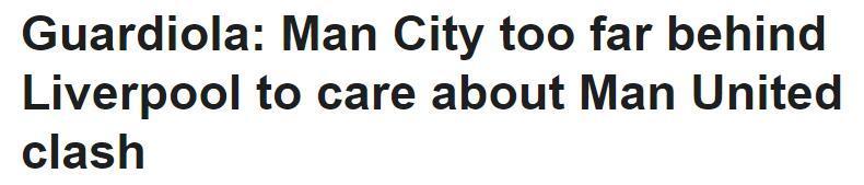 瓜帅:今年不关心双红会,因为利物浦已领先太多