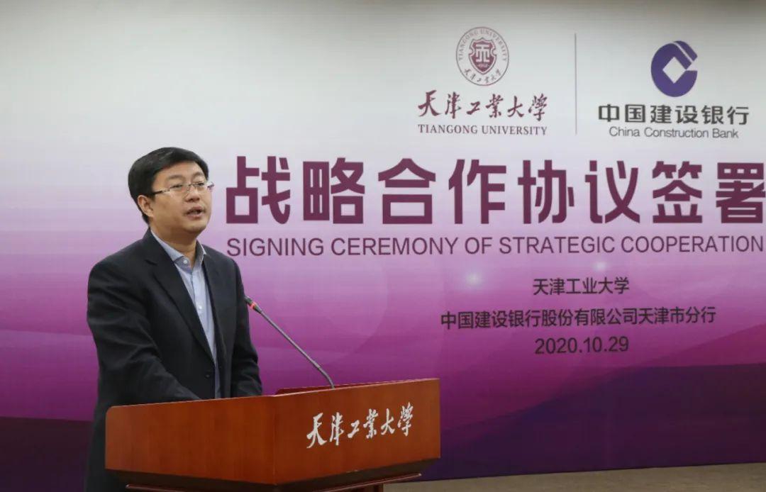 我校与中国建设银行天津市分行签署战略合作协议图片