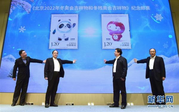 《北京2022年冬奥会吉祥物和冬残奥会吉祥物》纪念邮票在京首发