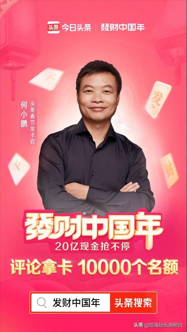 第二批头条春节发卡官,何小鹏为您派卡,恭祝大家新春快乐!