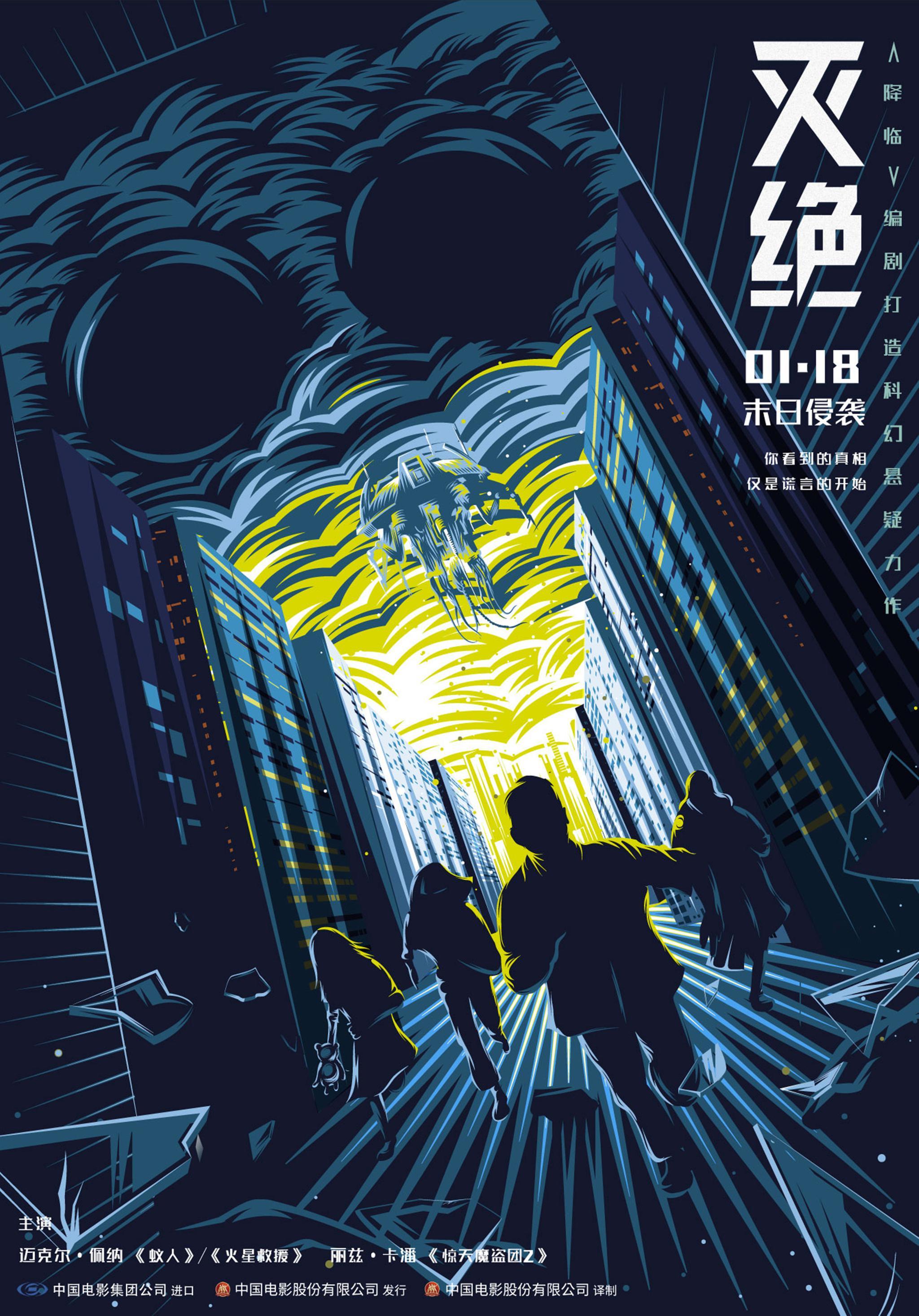 春节前最后一部好莱坞电影,奈飞科幻电影《灭绝》上映图片