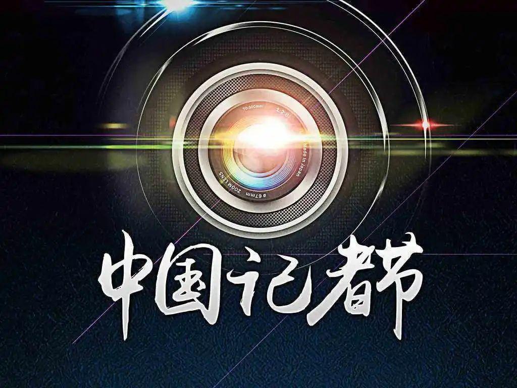 【延边大学】记者节,我们记着!图片