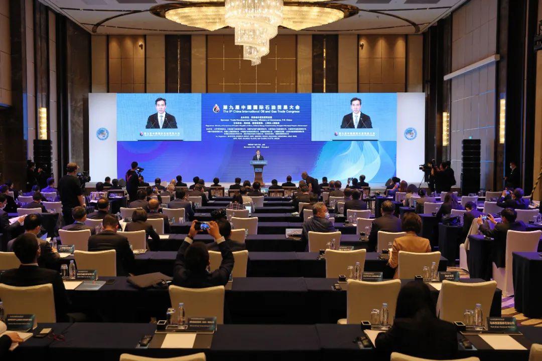 第九届中国国际石油贸易大会开幕!