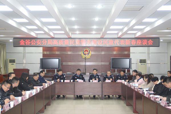 河南省洛阳市金谷公安分局召开高质量民意警务建设民意代表新春座谈会