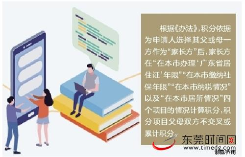 """东莞2020年积分制入学公开征求意见稿出炉 以""""社保年限""""等四项目计积分"""