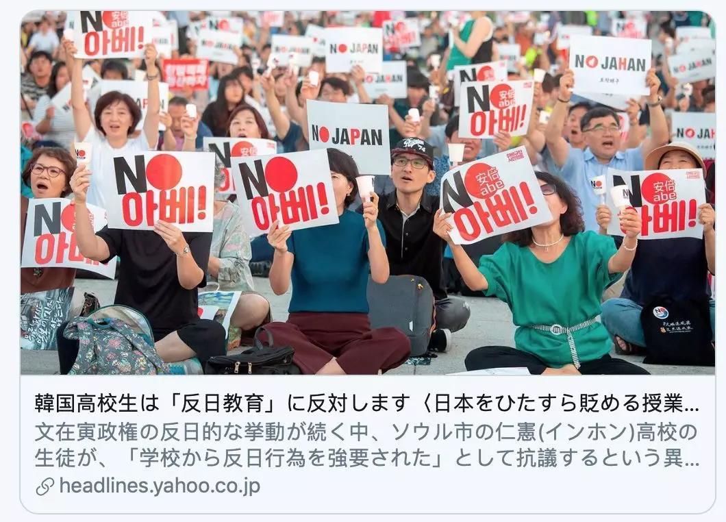 雅虎日本报道截图。