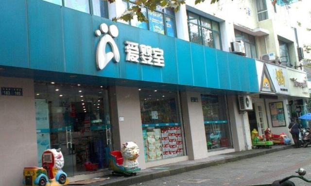 266家店!起步于上海的爱婴室,为何成了华东母婴零售第一品牌?