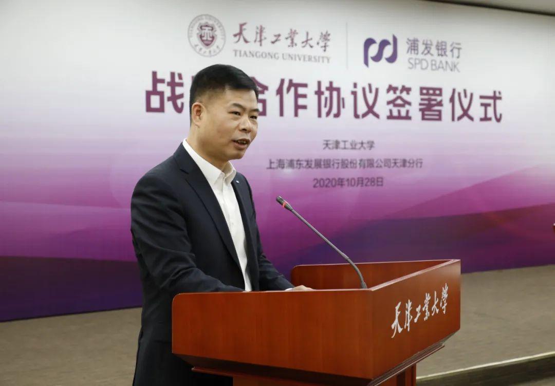我校与上海浦发银行天津分行签署战略合作协议图片
