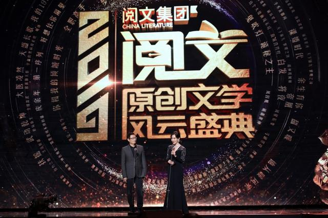 """2019阅文原创文学风云盛典举行""""中国好故事""""释放IP生命力"""