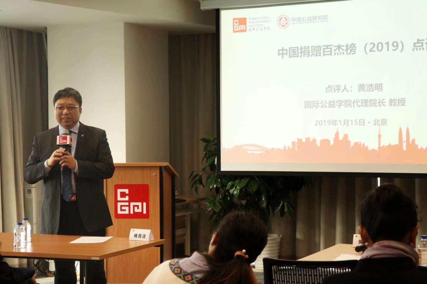 中国捐赠百杰榜(2019)在京发布
