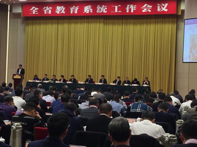 浙江省教育系统工作会议今天召开。(中青报·中青网记者 李剑平 摄)