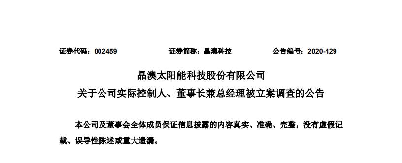 """A股又炸雷:近3万股东难眠 580亿光伏组件龙头晶澳董事长""""出事"""""""