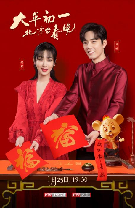 北京卫视春晚代言人杨紫、肖战。