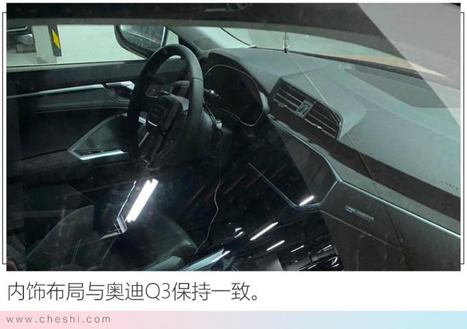 预计4月上市 29万起售 奥迪Q3轿跑SUV量产下线
