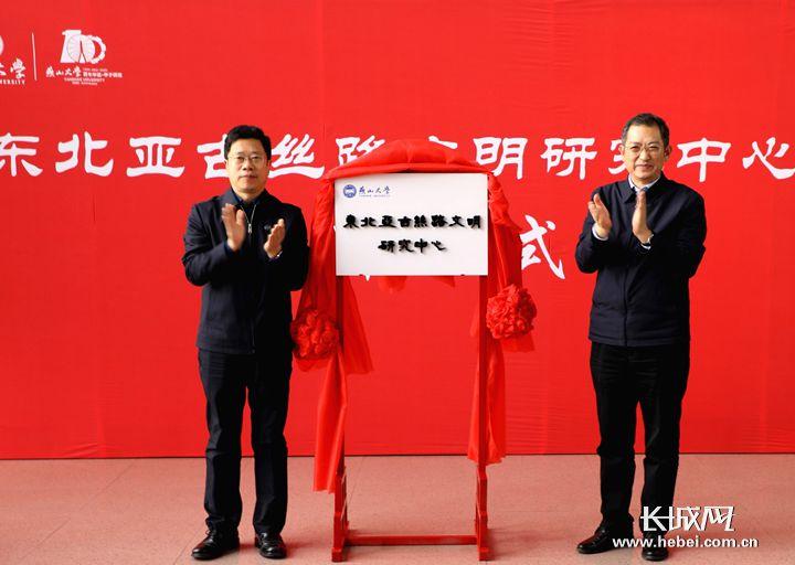 国内首个东北亚古丝路文明研究中心在燕山大学成立