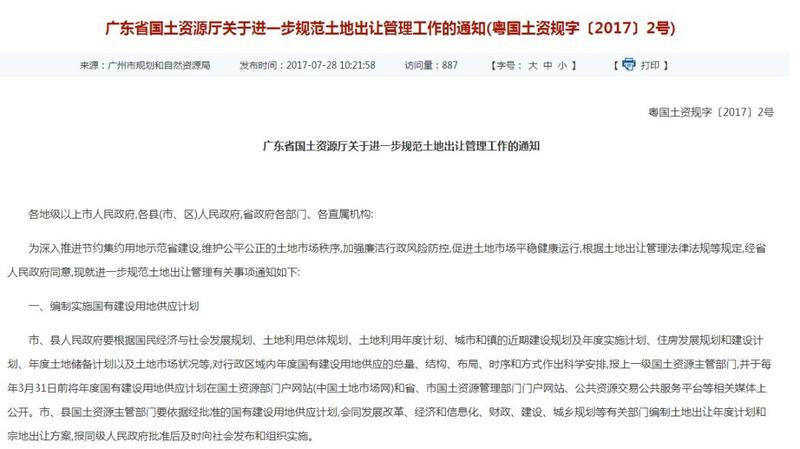 """广州全新""""八大金刚""""楼盘出炉,全部超40万㎡"""