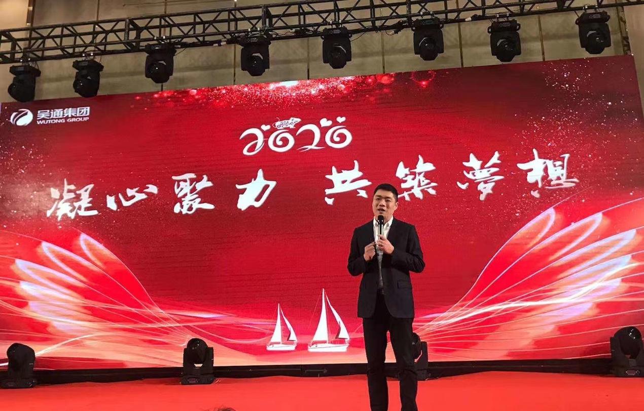 吴通集团董事会换届选举 张建国担任非独立董事、总裁