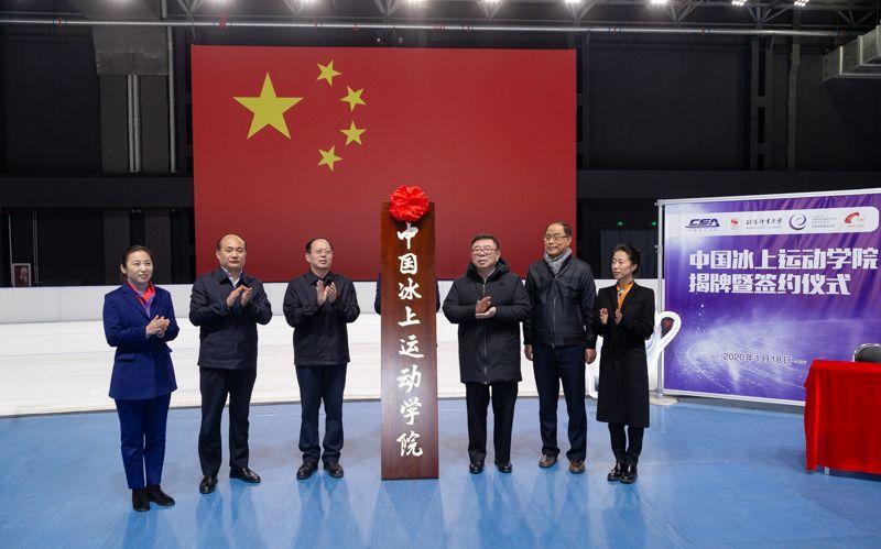 中国冰上运动学院成立,北体大携手三协会探索新模式图片