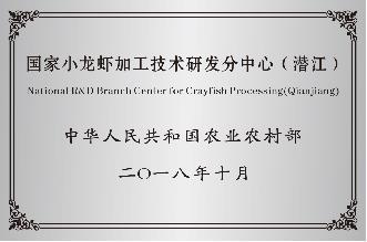 """武汉轻工大学小龙虾食品质量安全技术研究获得国家""""十三五""""重点研发计划立项"""