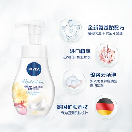 [天猫超市]温和舒缓,妮维雅云柔氨基酸洗面奶2瓶59元(减79元)
