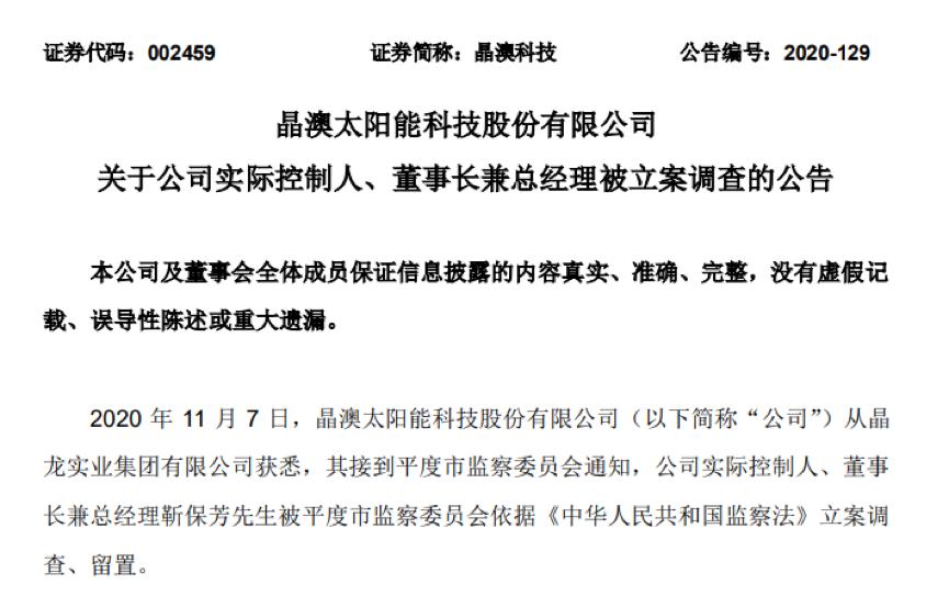 """实控人靳保芳被立案调查 晶澳科技遭遇""""黑天鹅"""""""