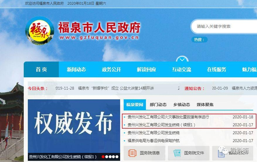 最新!贵州福泉一化工厂燃爆 未发生次生灾害和有毒有害物质泄漏