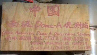 △中国南极冰穹A(Dome A)观测站