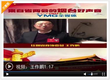 YMG全媒体|住烟省政协委员王作鹏:民营企业科技创新创业发展