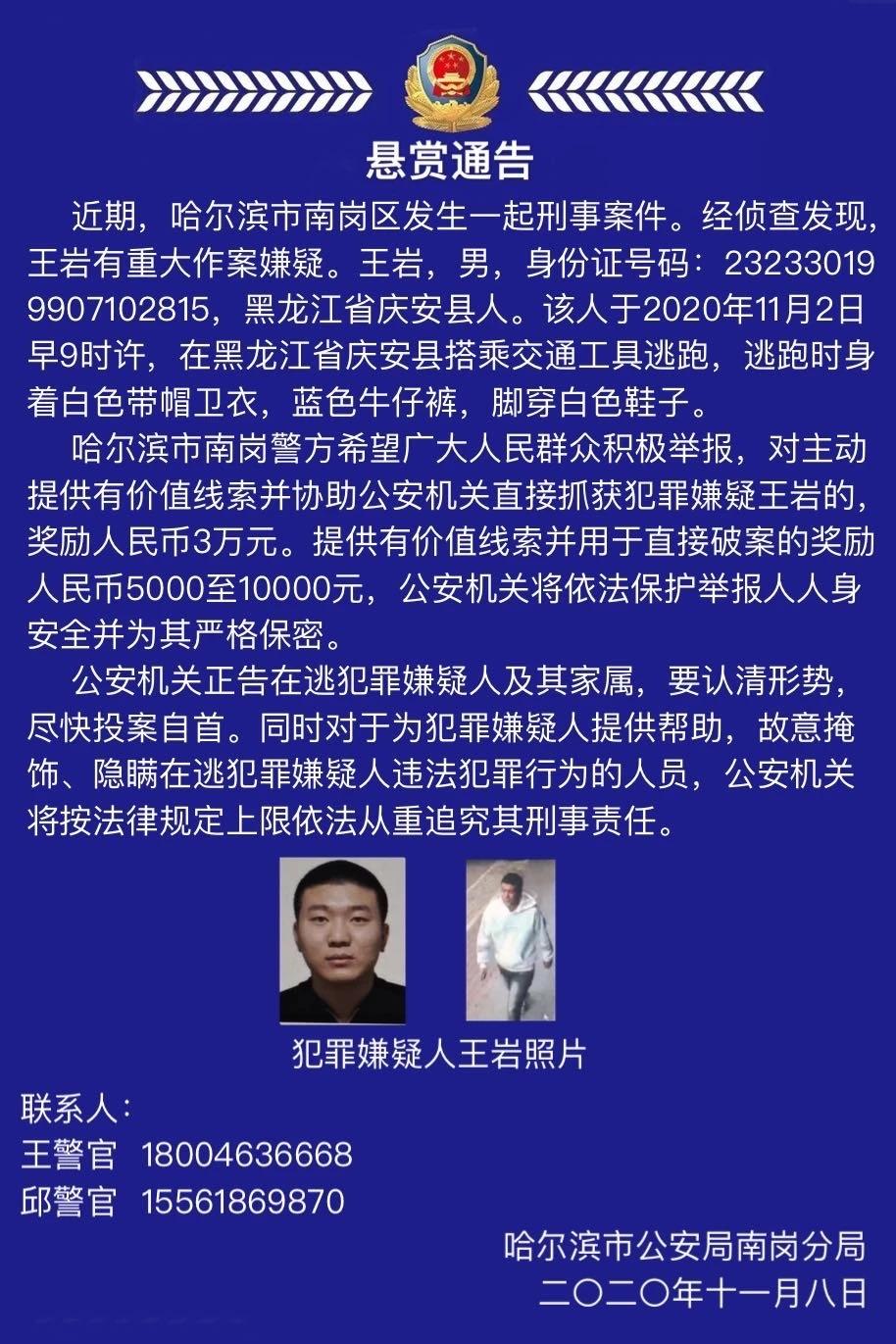 此人在哈尔滨涉刑事案件!见到速报警!图片