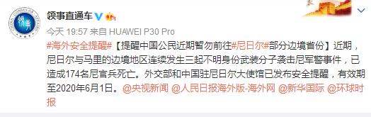 外交部提醒中国公民近期暂勿前往部分边境省份