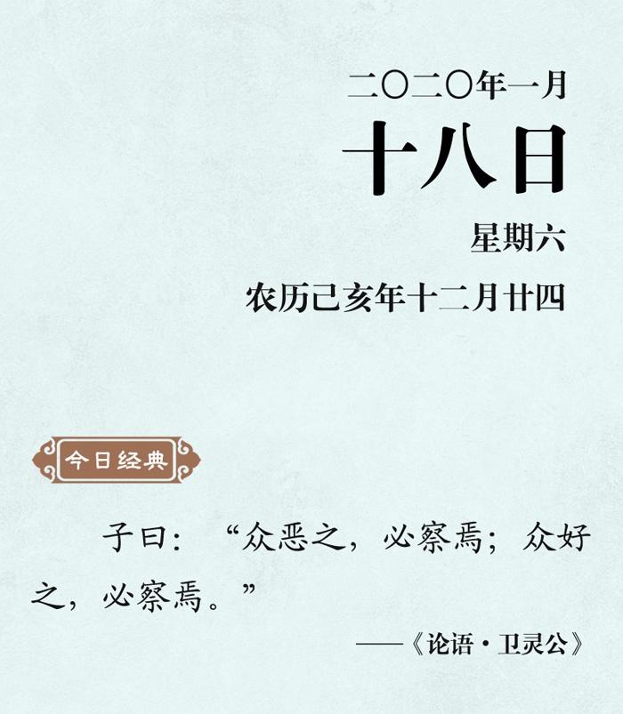 【清风典历】众好之,必察焉