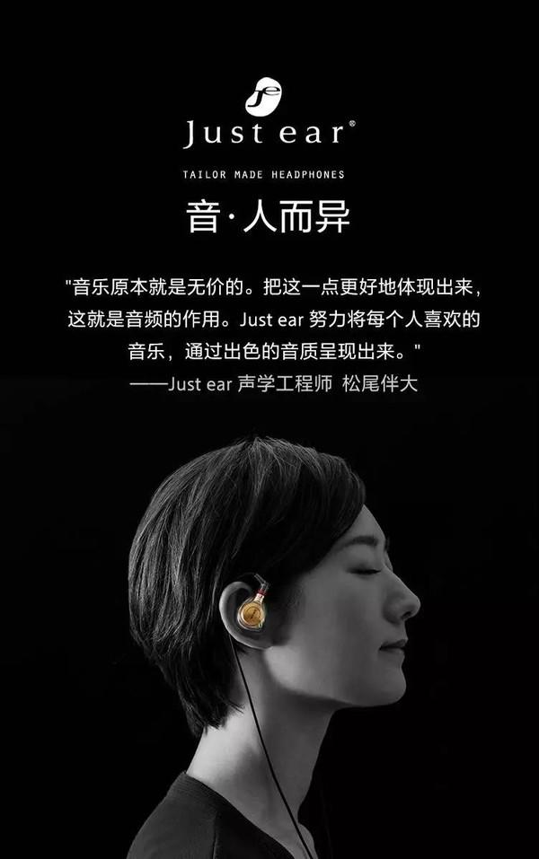 索尼发布第二代Just ear 是一款