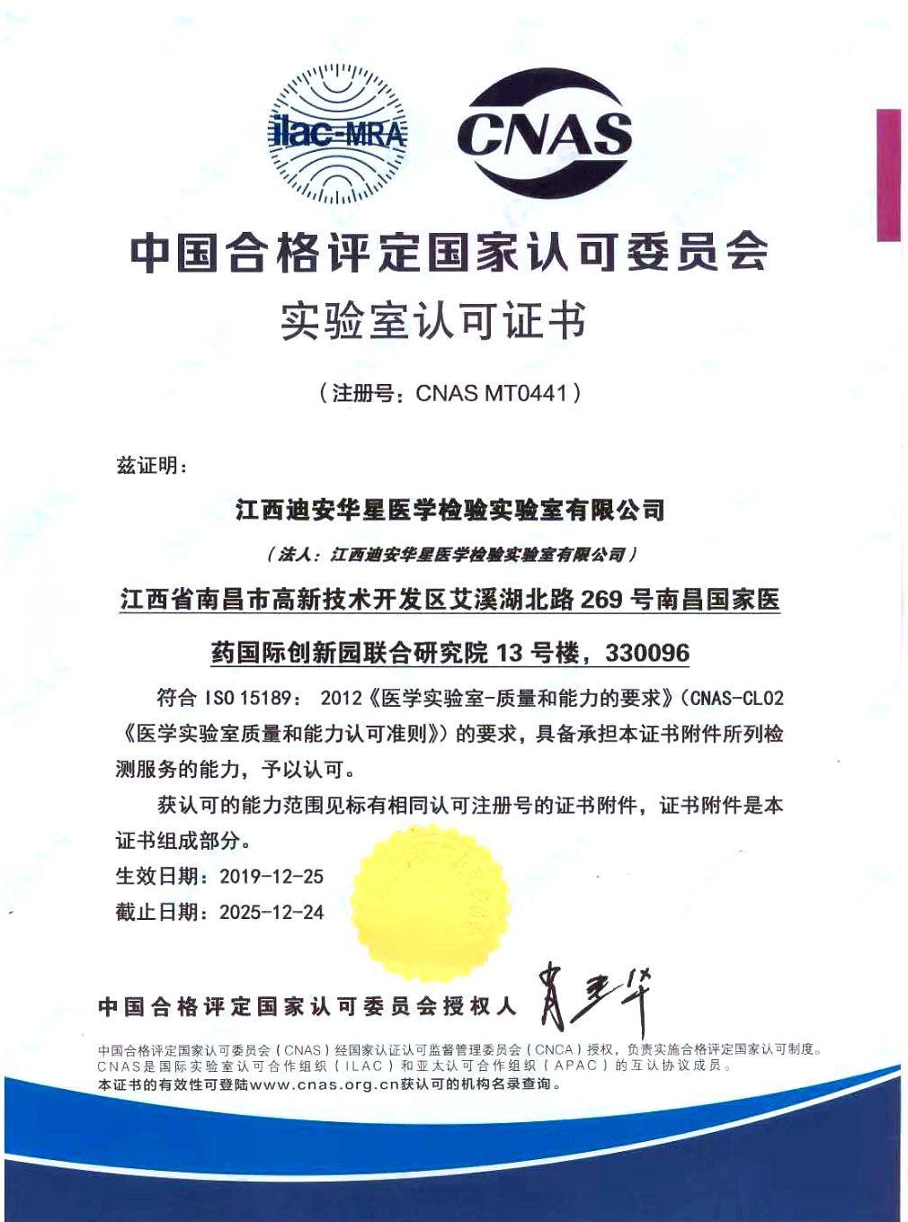 再传喜讯:江西迪安华星获得ISO15189认可证书