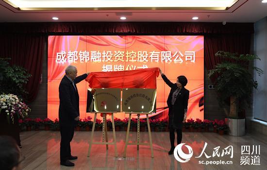 """注册资本60亿 锦融控股为成都""""菜篮子""""""""米袋子""""提供金融保障"""