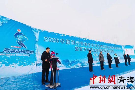 2020中国银行青海省分行支持高原冰雪运动启动仪式举行