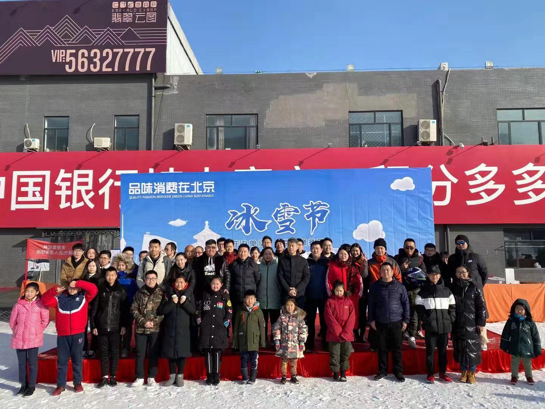 """北京""""冰雪节""""持续到2月底,50"""