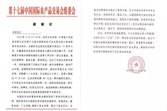 本来生活网获第十七届农交会组委会感谢信