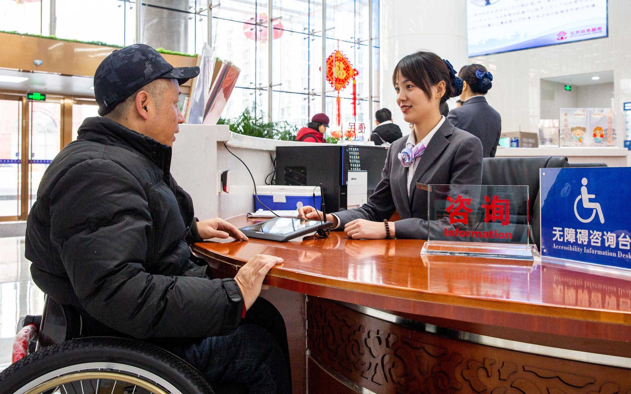 北京市民可拨打12345服务热线反映无障碍设施问题图片
