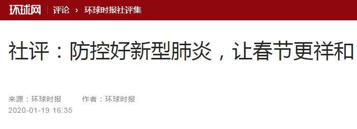 环球时报社评:防控好新型肺炎,让春节更祥和