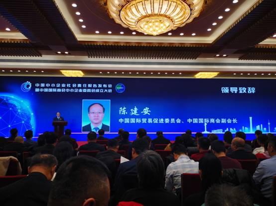 中国国际商会中小企业委员会成立大会在京举行