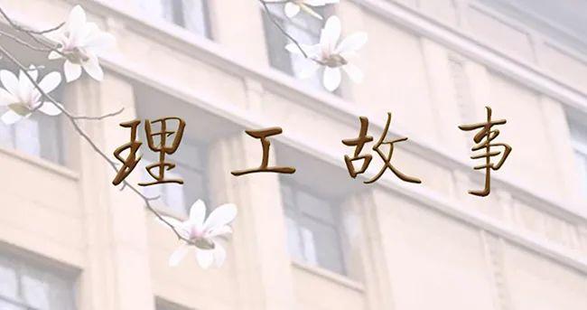 【理工故事】原交通部部长李清和他的水运情缘图片