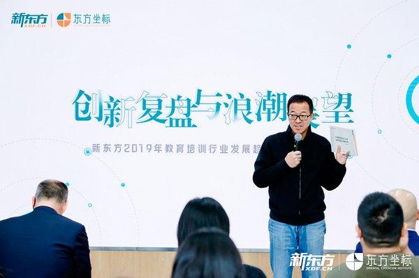 新东方发布教培行业研究报告,业务+投资双重视角破局五大赛道 | 美通社