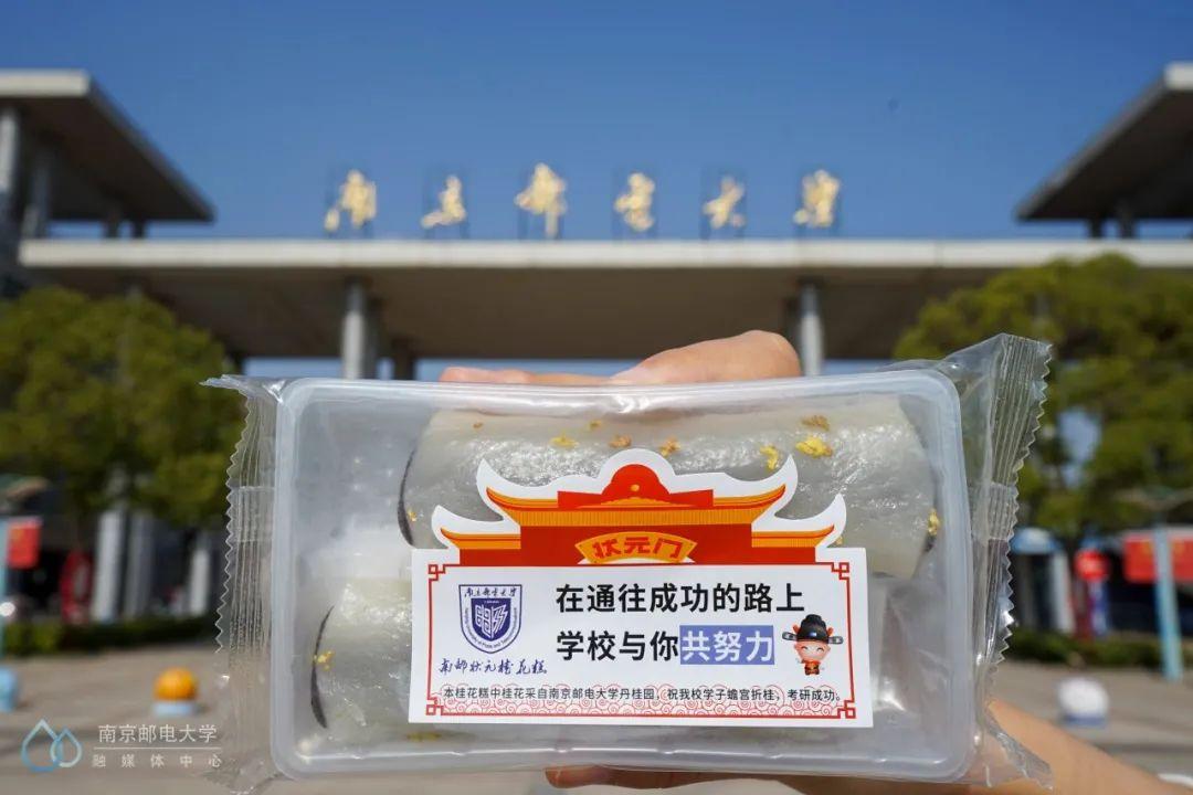 考研加邮   南邮校领导又双叒来送状元桂花糕了!(文末送福利)图片
