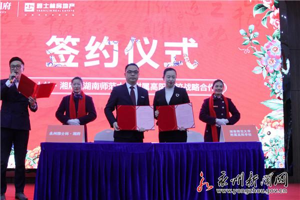 战略合作 携手共赢 雅士林·湘府与湖南师范大学附属高阳学校签约成功