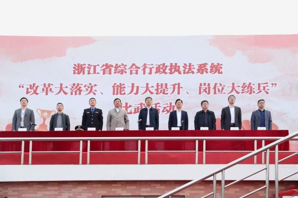 首届全省综合行政执法系统比武活动成功举办图片