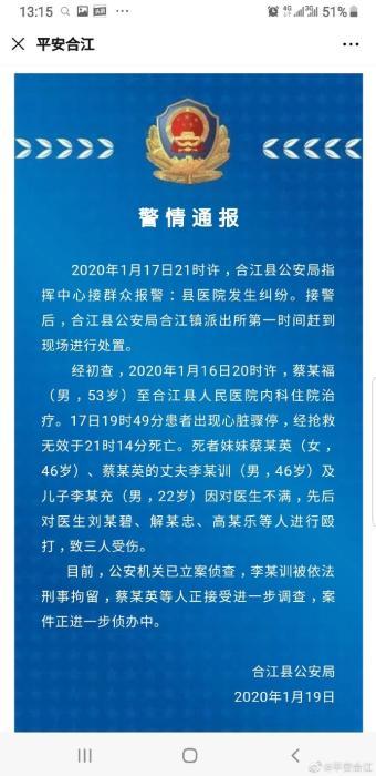 四川合江一医院发生医患纠纷医生被打 打人者被刑拘