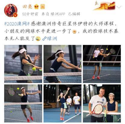 田亮晒女儿打网球,11岁森蝶肌肉惊人!更与传奇球星教练流畅交流