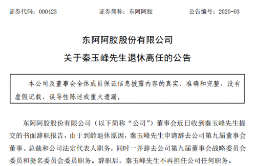 快讯 东阿阿胶:秦玉峰辞去公司董事会董事、总裁及公司法定代表人职务