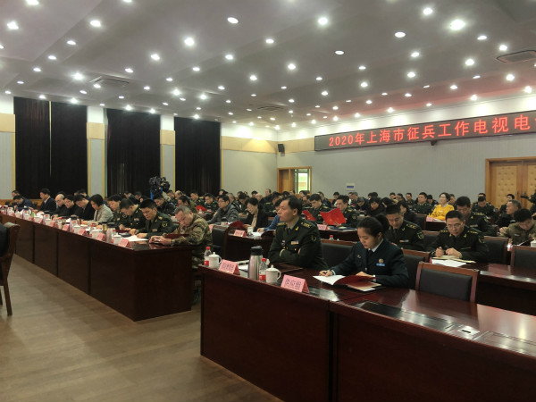 确保优质兵员 一年征召两次! 上海征兵工作电视电话会议召开